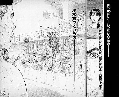 「桜木花道 ルーズボール」の画像検索結果