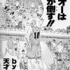 「ヤマオーはオレが倒す!! by天才・桜木!!」