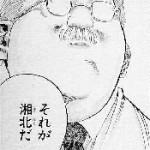 湘北チームについて語る安西先生